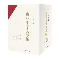 东亚千字文萃编(全三册)