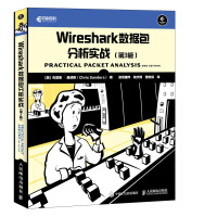 Wireshark数据包分析实战 第三3版 Wireshark实用指南 网络分析手册 信息安全从业人