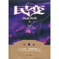 【正版二手书9成新左右】民变(热血纵横 何森 青岛出版社