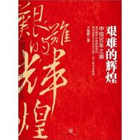 【二手书8成新】艰难的辉煌:中信30年之路 王伟群 中信出版社,中信出版集团