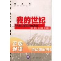 【二手旧书9成新】格拉斯文集――我的世纪(德)格拉斯 ,蔡鸿君 上海译