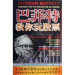 巴菲特教你玩股票 许连军,马丽娅 农村读物出版社 9787504847812