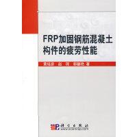 FRP加固钢筋混凝土结构的疲劳性能