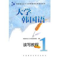 大学韩国语(读写教程)(1)