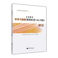 义务教育体育与健康课程标准(2011年版)解读