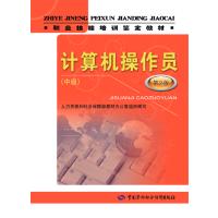 计算机操作员(中级)(第2版)――职业技能培训鉴定教材