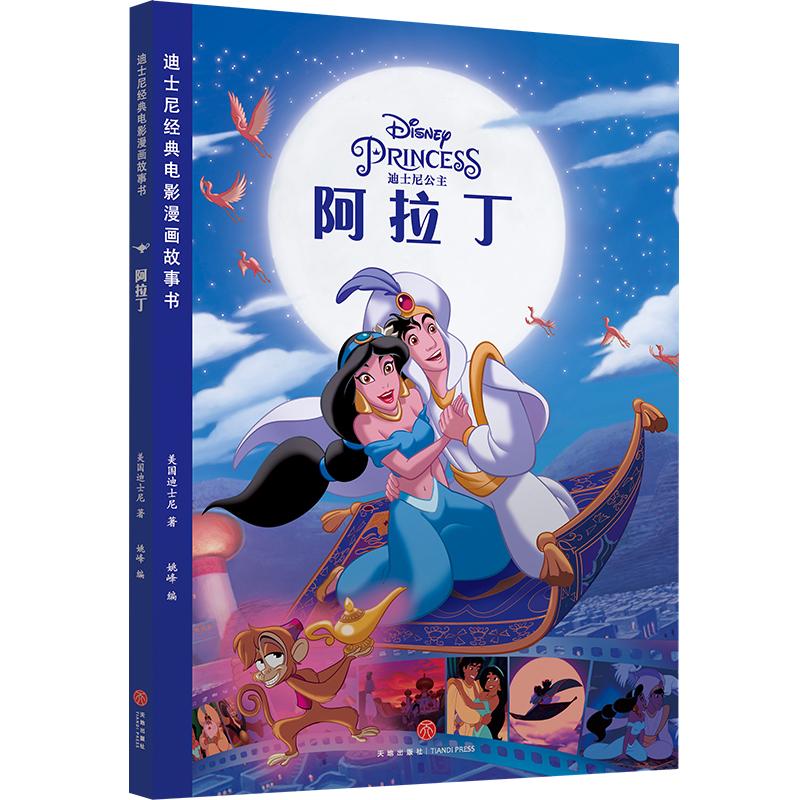 迪士尼经典电影漫画故事书 阿拉丁