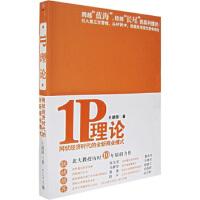 【二手书8成新】1P理论:网状经济时代的全新商业模式 王建国 北京大学出版社
