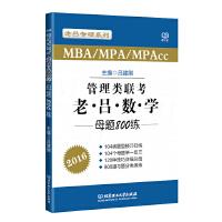 2016MBA MPA MPAcc管理类联考 老吕数学母题800练 吕建刚
