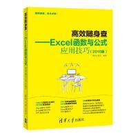《高效随身查――Excel函数与公式应用技巧(2016版)》