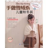 手做雪绒系儿童秋冬装 日本靓丽社,陈扬 9787506478021