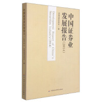 【正版二手书9成新左右】中国证券业发展报告(2014 中国证券业协会 中国财政经济出版社