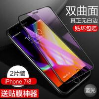 iPhone8�化膜�O果7Plus手�Cip7全屏覆�w�N膜全包P抗�{光i7八i8玻璃mo防摔透明ipo �O果7/82片�b【