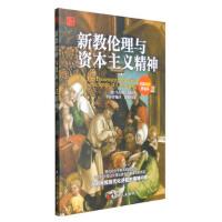 新教伦理与资本主义精神(全新插图普及本) [德] 马克斯・韦伯,李春香 中国工人出版社 9787500865377