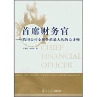 首席财务官:跨国公司全球价值化的设计师 王建新,崔伟利 复旦大学出版社 9787309042030