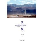 第三极(附赠DVD,大型电视纪录片《第三极》同名图文珍藏版)
