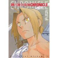 现货 日版 �の�b金�g��CHRONICLE 公式书 编年史 钢之炼金术师