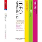 IDEO,设计改变一切--谷歌前中国区总裁、创新工场董事长兼首席执行官李开复鼎力推荐