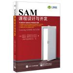 SAM课程设计与开发