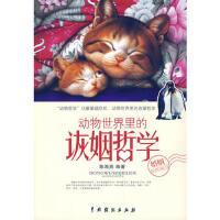 【正版二手书9成新左右】动物世界是的诙姻哲学 陈海燕著 中国戏剧出版社