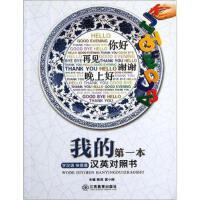 我的本汉英对照书(学汉语快易通) 正版 陈英,蒋小丽 9787539261959