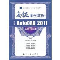 【正版二手书9成新左右】高级案例:中文版AutoCAD2011基础与应用高级案例教程 陈宁,曾萍,孔小明 中航出版传媒