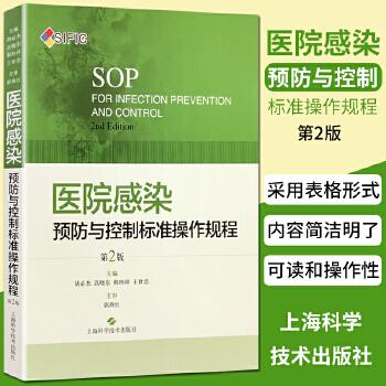 sop医院感染预防与控制标准操作规程(第2版)临床常用重要的医院感控措施的关键控制点标准 程序化 规范化临床医学 医院