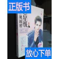 [二手旧书9成新]五星级男闺密 /红枣 著 中国言实出版社