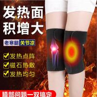 升级款自发热护膝腿保暖老寒腿自发热关节保暖炎冬季膝盖男女