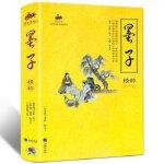 国学经典:墨子精粹 墨子,陈才俊 海潮出版社 9787802139107