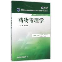 """药物毒理学(全国普通高等医学院校药学类专业""""十三五""""规划教材)"""