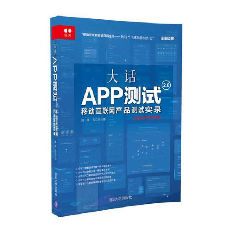 大话APP测试2.0——移动互联网产品测试实录 全彩印刷,卓越阅读体验,iOS/Android双平台适用,互联网产品测试人必读,*测试技术、测试理念、测试工具全解析。