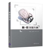 脑-控智能车辆/ 9787302518655/ 清华大学出版社/ 定价:48.00元