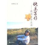 快乐写作:我的小学生活,浙江大学出版社,9787308083492【正版保证 放心购】