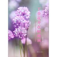 丁香花开在树梢顶,关榆林,新华出版社【新书店 正版书】