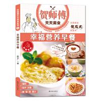 贺师傅天天美食:幸福营养早餐