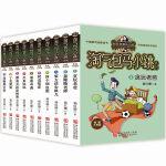 杨红樱淘气包马小跳系列 典藏升级版1辑(套装共10册)