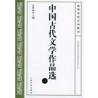 【正版二手书9成新左右】中国古代文学作品选(一 袁世硕 人民文学出版社
