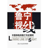 【正版二手书9成新左右】鲁宁视线:中国保险报鲁宁专栏精粹 鲁宁 民主与建设出版社