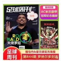 【2019年17期现货】足球周刊杂志 2019年8月13日第17期总第769期 法老无畏 新带海报球星卡 球迷足球杂志