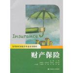 财产保险,孟辉,上海财经大学出版社,9787564217006