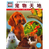 什么是什么:宠物天地(平)