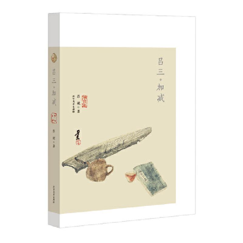 """吕三 加减 画家吕三用自在的文与画妙谈世间百态,""""新文画""""的先锋力作。"""