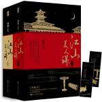 江山美人谋 完结典藏版(全4册)
