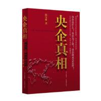 【正版二手书9成新左右】央企真相 邱宝林 山西教育出版社