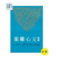新译文心雕龙三民书局9789571430454中国各体文学进口台版正版