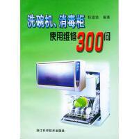洗碗机、消毒柜使用维修300问 9787534115929 杨盛苗 浙江科学技术出版社