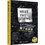 做了这本书(随时随地做便携本) (美) 凯莉.史密斯 四川科技出版社 9787536490659