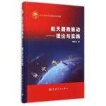 航天器微振动 理论与实践(精),董瑶海,中国宇航出版社【正版图书 品质保证】