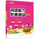 小学生语文阅读能力阶梯测试80篇・一年级